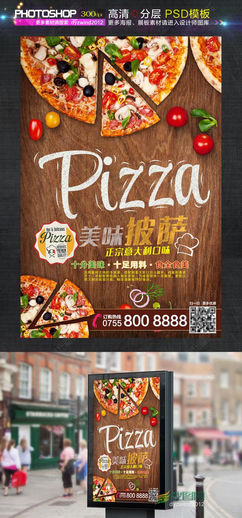 美味披萨海报设计