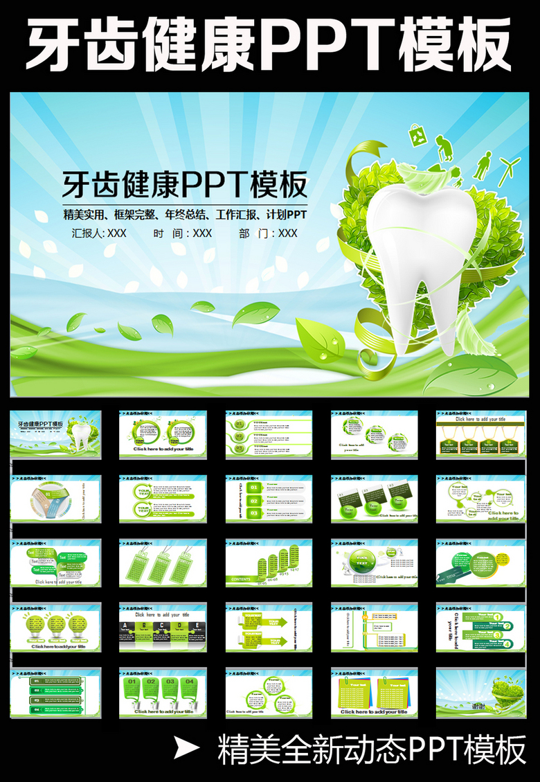 简约牙科牙医牙齿口腔健康卫生PPT幻灯片模板下载 9.99MB 其他大全 其他PPT