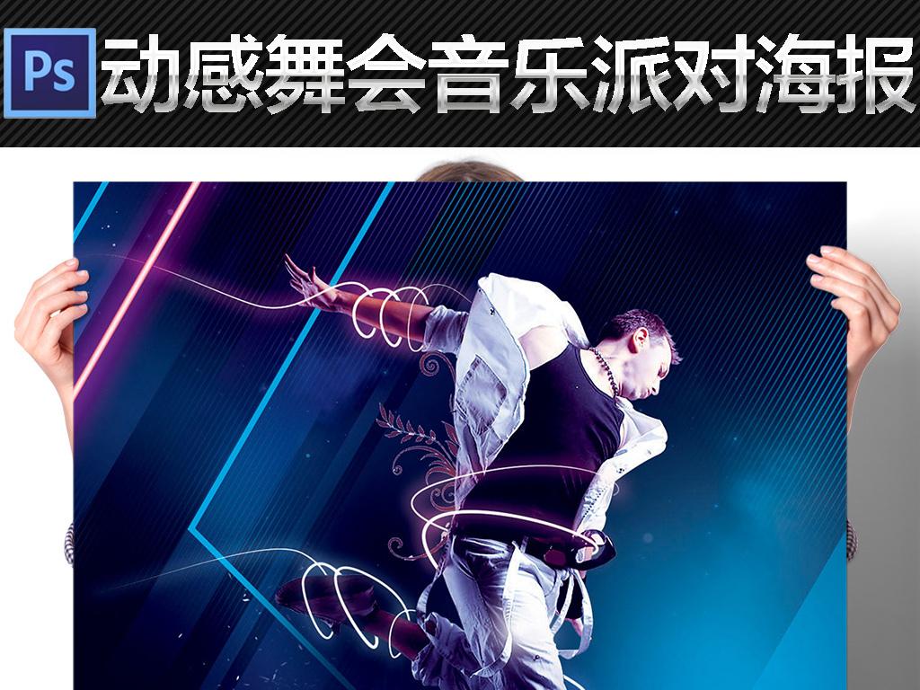 ps海报素材梦幻时尚dj潮流dm宣传单音乐海报ktv海报星空酒吧宣传海报