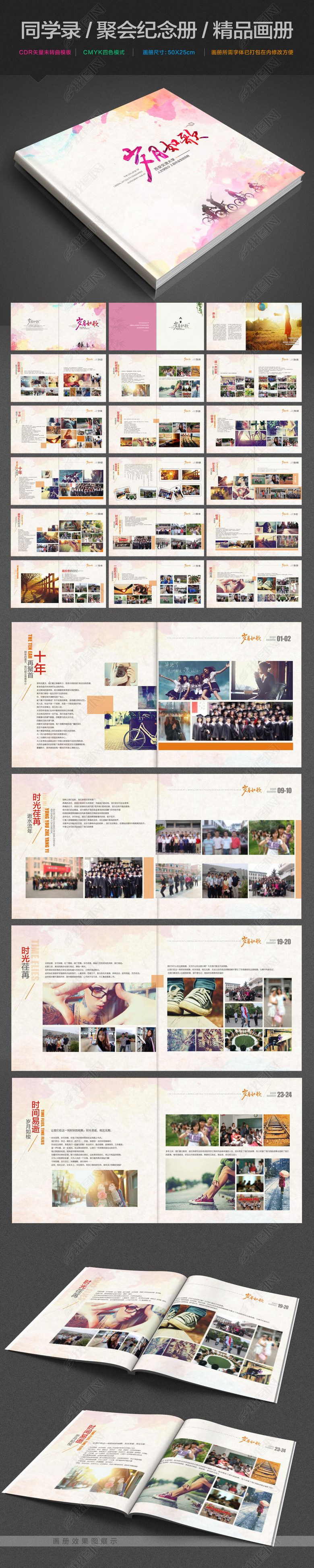 同学录毕业纪念册cdr模板
