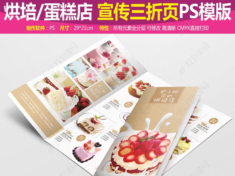 蛋糕烘培类三折页宣传册设计模板