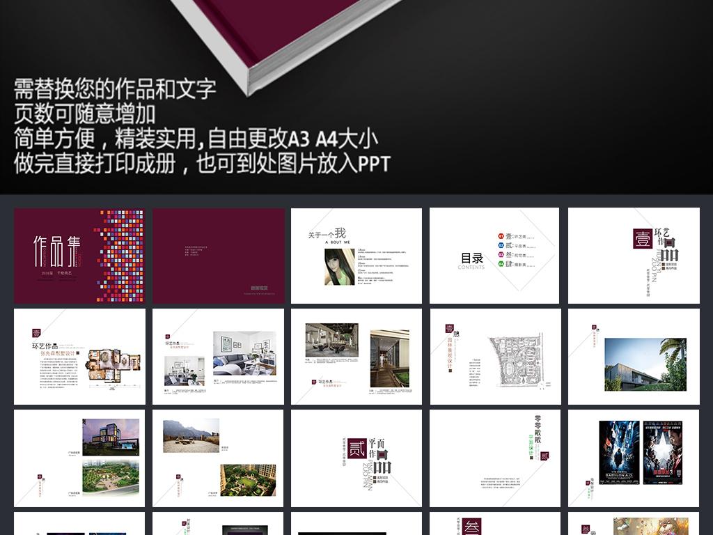 平面|广告设计 画册设计 其它画册设计 > 创意方格简洁毕业作品集设计
