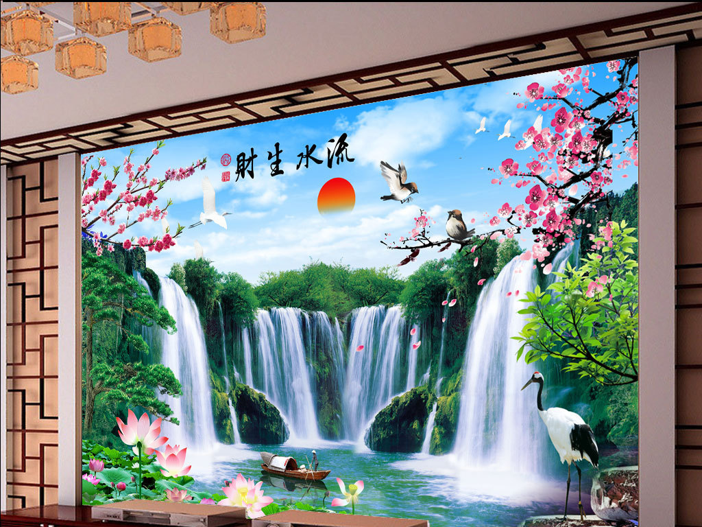 流水生财山水仙鹤电视背景墙