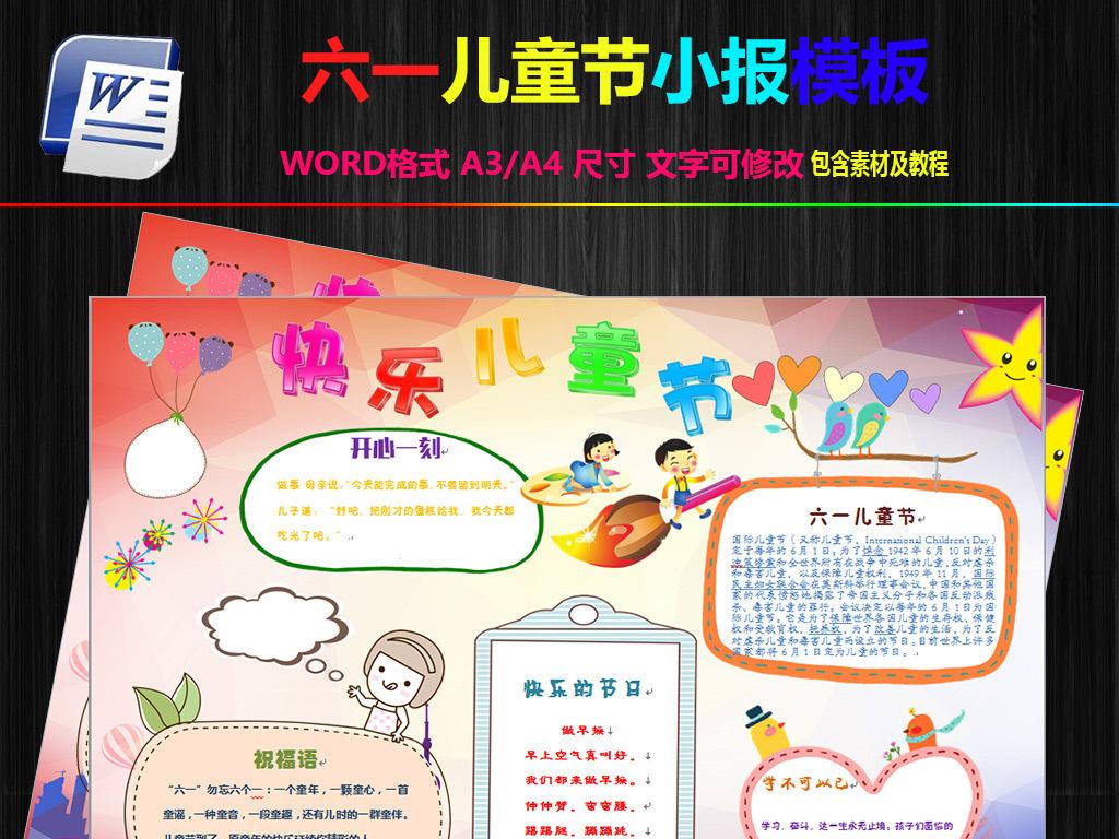2016六一儿童节word电子小报模板1