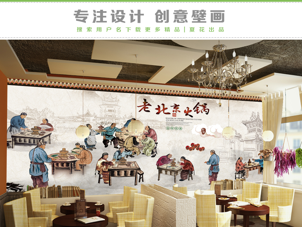 手绘古代人物老北京火锅文化餐厅背景墙
