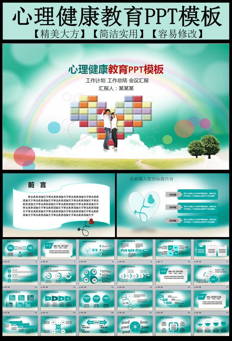 525心理健康节心理健康教育PPT模模板下载 7.58MB 思想品德教育大全 主题班会PPT