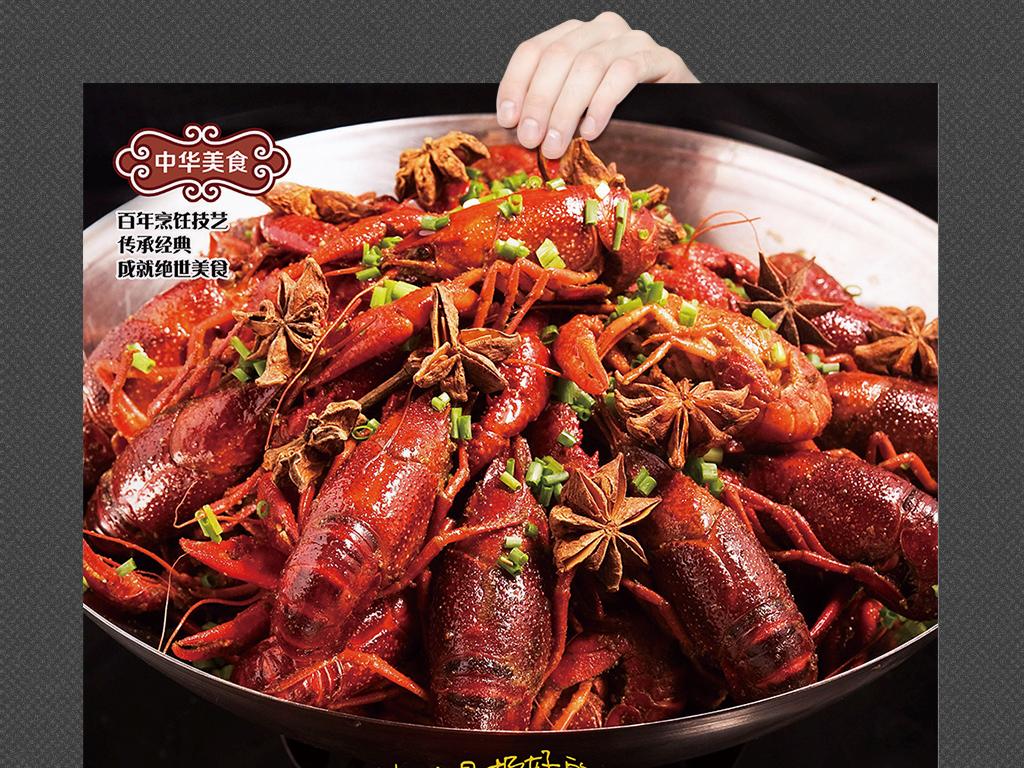 小龙虾美食海报展板设计海鲜虾