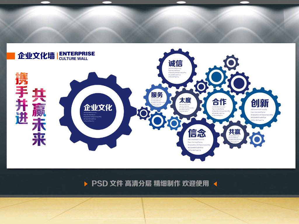 平面|广告设计 展板设计 企业文化墙 > 企业文化墙设计  版权图片