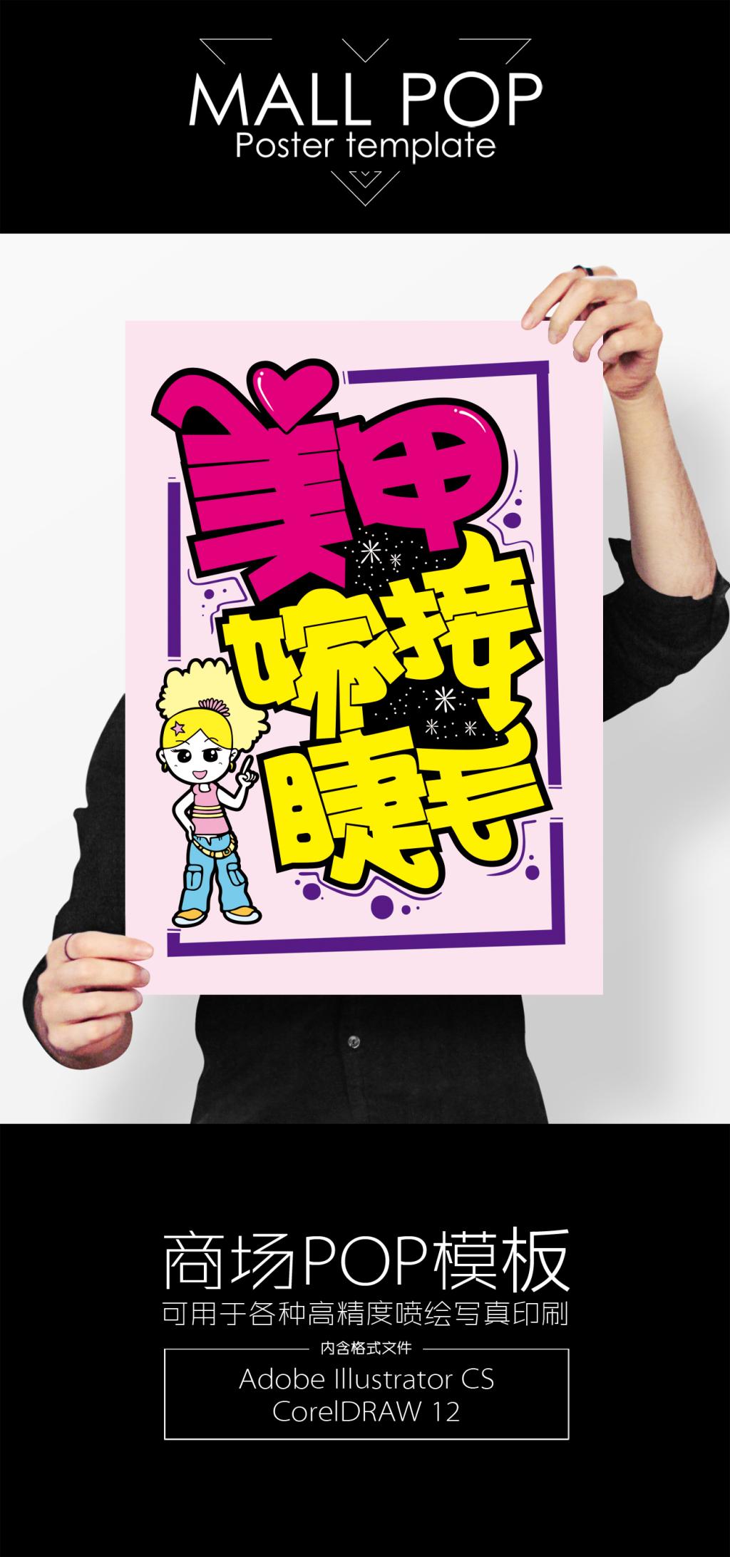 pop手绘海报美容美甲图片素材 CDR格式 下载 POP海报大全