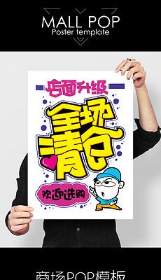 手机卖场POP海报 手机卖场POP海报设计图片素材下载 手机卖场POP