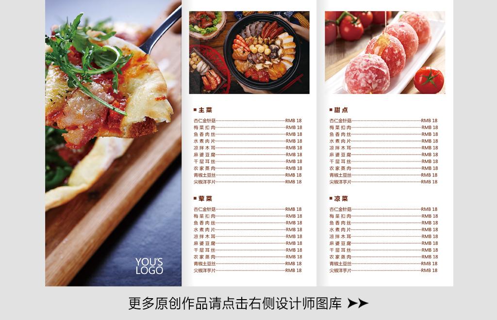宣传单餐厅酒店菜单菜谱内页菜单封面食品菜单价目表片中式