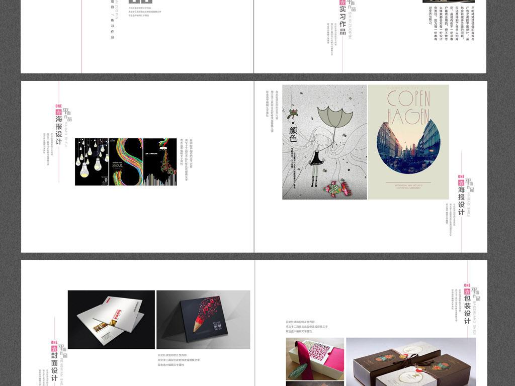 毕业作品集精品画册设计cdr模板