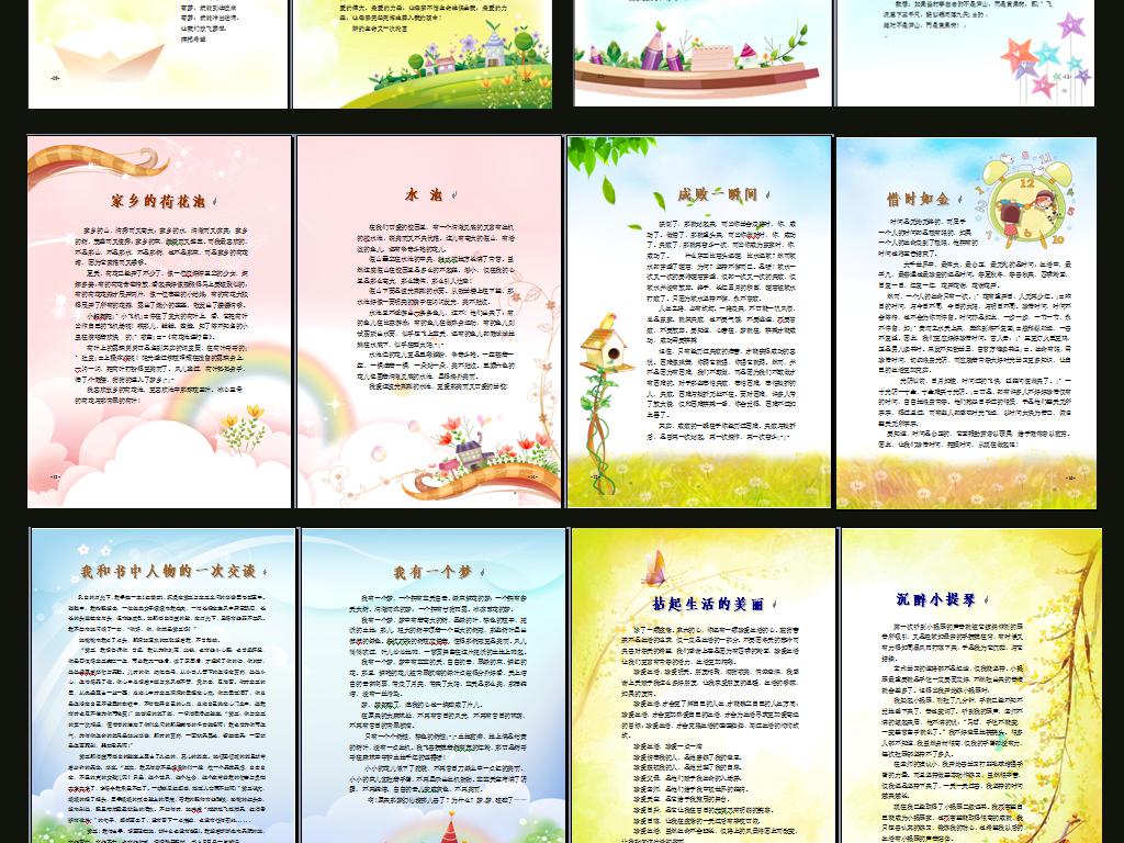 手抄报|小报 环保手抄报 爱护动植物手抄报 > 学生作文集校刊画册模板