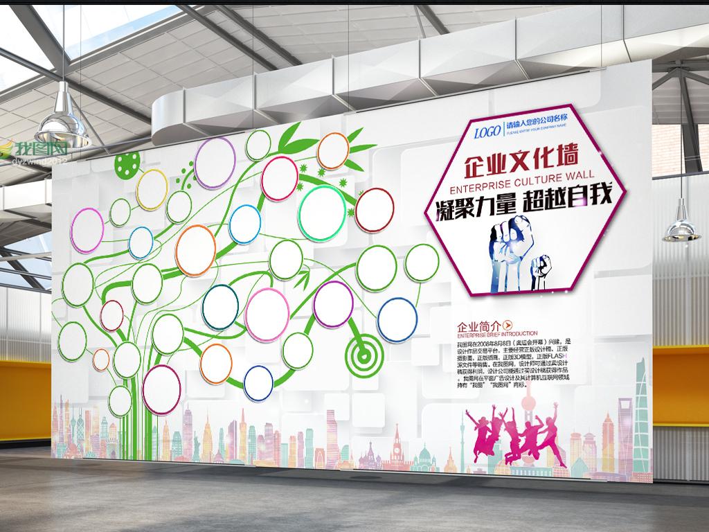 平面|广告设计 海报设计 旅游海报 > 创意时尚企业员工风采背景墙  版