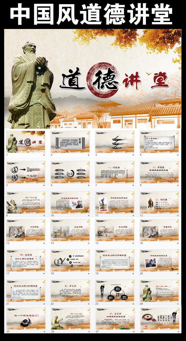 道德讲堂国学文化思想教育学堂PPT模板下载 16.26MB 中国风PPT大全 其他PPT