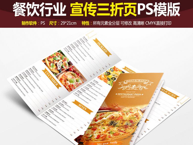 餐厅菜单通用三折页设计模板