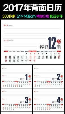 三年级彩纸拼贴画-2017年鸡年台历挂历长型背面日历条21