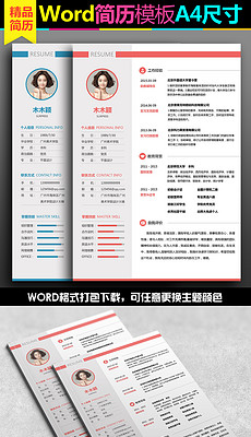 A4企业办公简历个人简历模板word