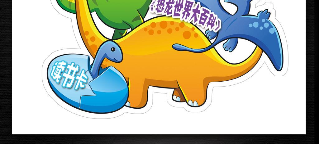 恐龙世界大百科读书卡阅读后感小报手抄报