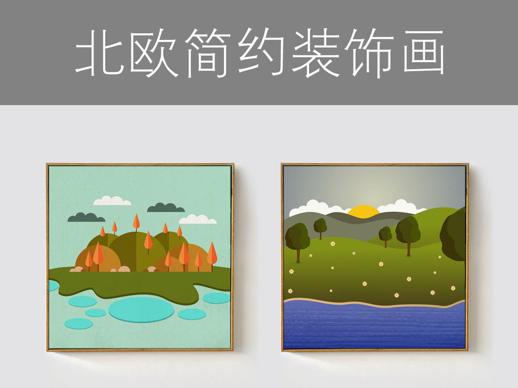 北欧风格简约抽象四季小山坡小树风景装饰画