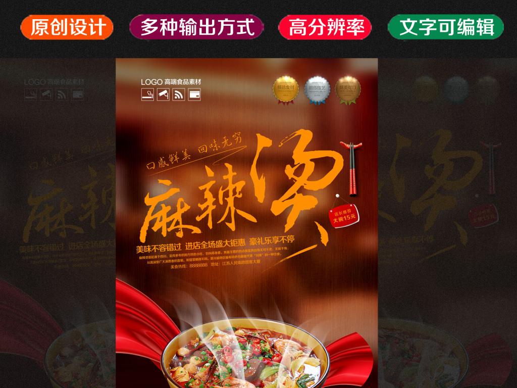 四川麻辣烫宣传海报餐饮美食企业文化展板