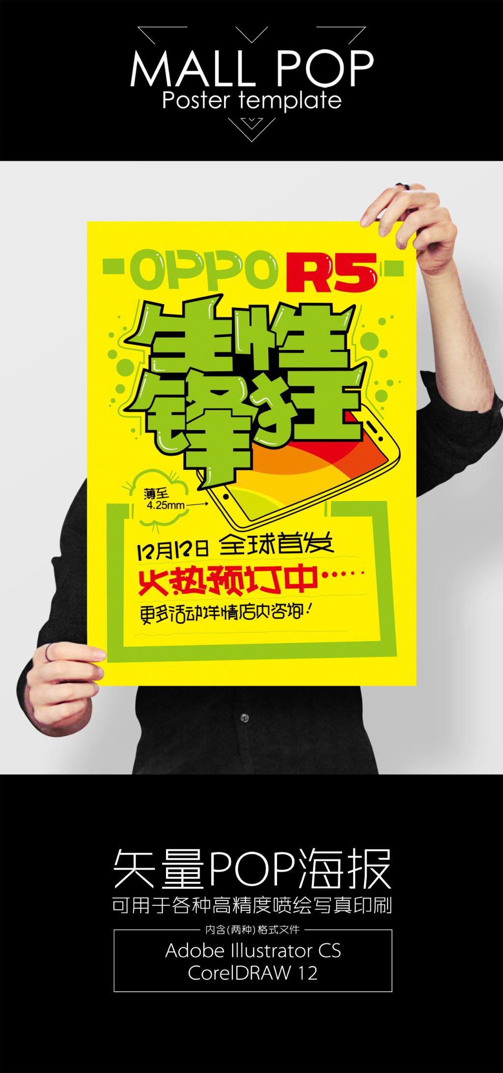 手机店pop手绘海报图片设计素材 高清CDR模板下载 0.40MB YIZUCC