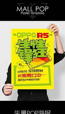 手机店pop手绘海报-pop手写海报oppo pop手写海报oppo设计图片素材
