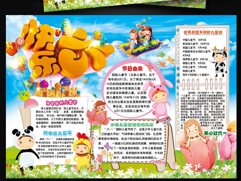 六一儿童节小报61音乐舞蹈手抄报边框素材