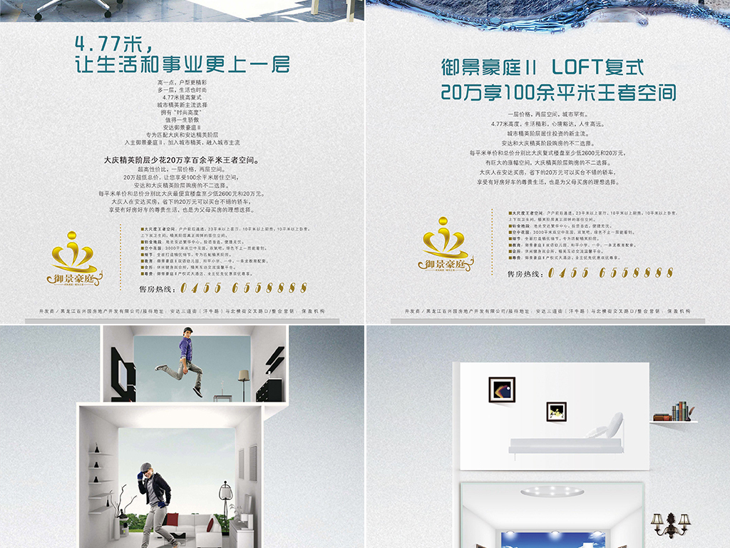 高档房地产简约房地产大气房地产创意房地产海报商务loft图片