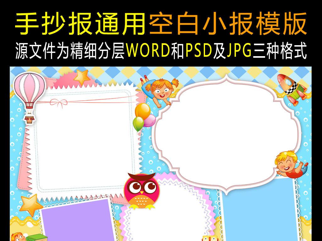 2016-05-31 15:14:07 我图网提供精品流行word版电子小报空白手抄报
