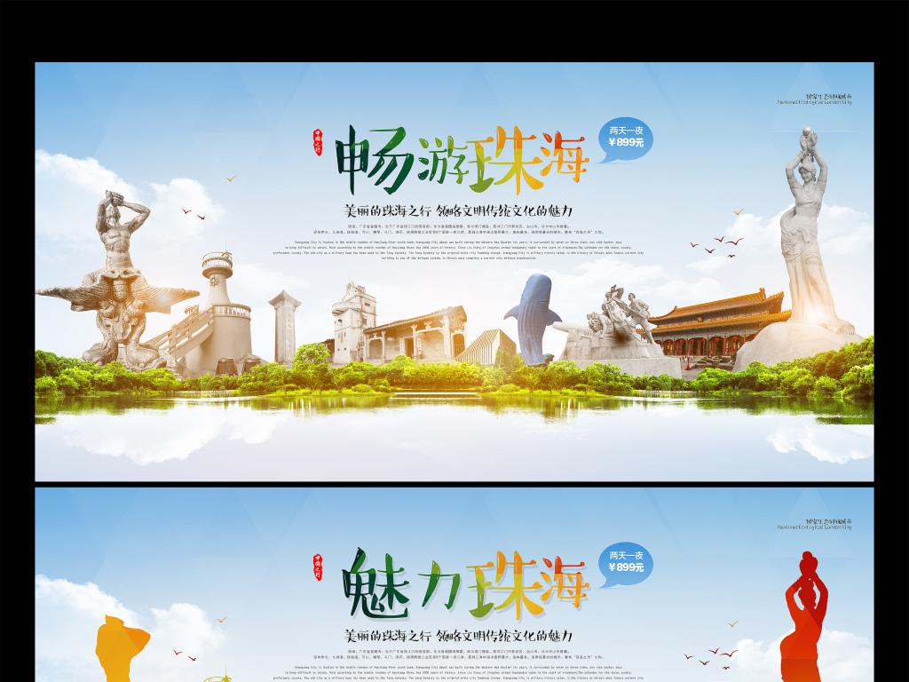 珠海旅游宣传展板设计