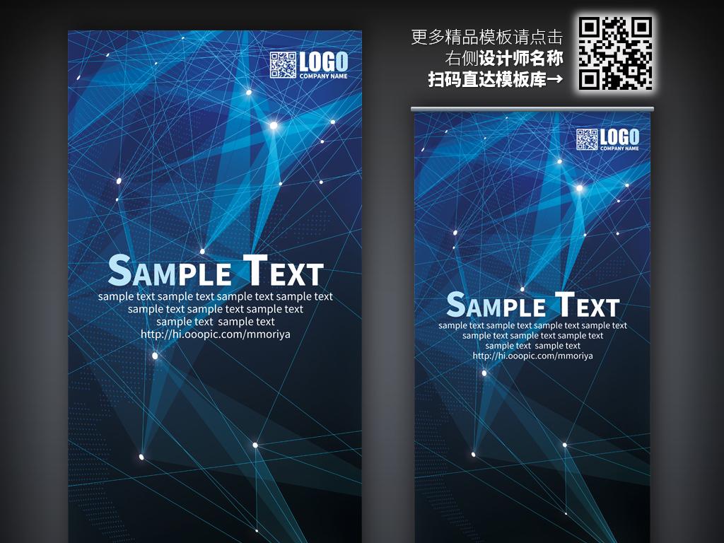 平面|广告设计 展板设计 x展架设计 > 深蓝色电子科技x展架易拉宝设计图片