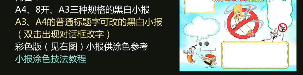 手绘小报黑白线描a38开a4学习学生小报禁烟禁烟小报卫生小报健康小报