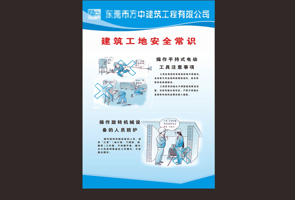 建筑工地安全常识展板