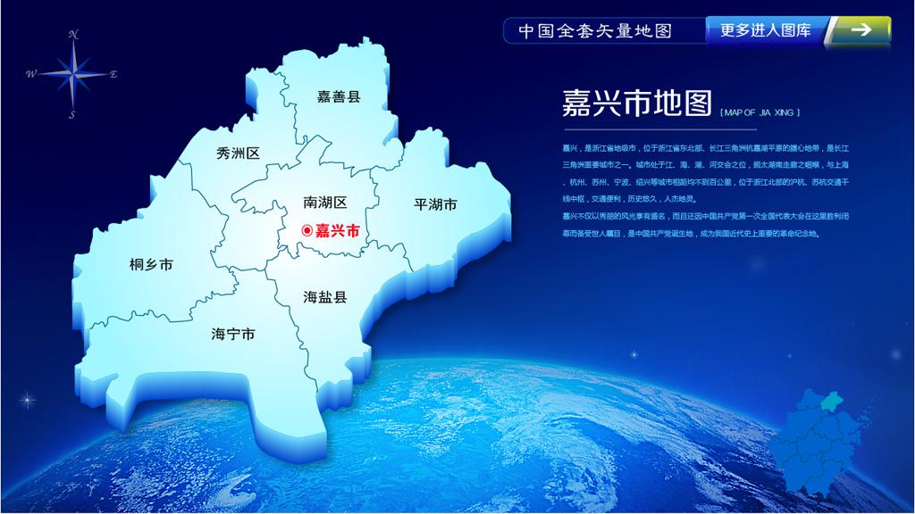 蓝色高档嘉兴市矢量地图ai源文件