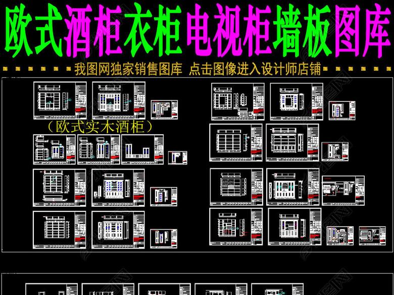 欧派欧式酒柜衣柜电视柜墙板CAD图库