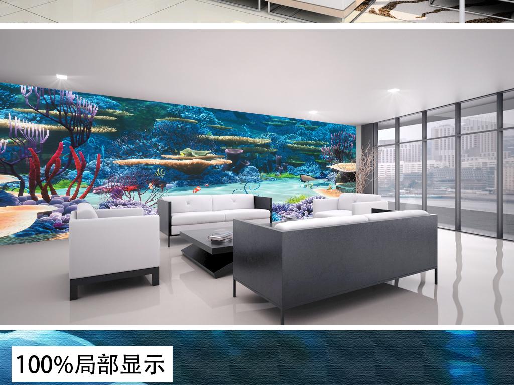 3d海底世界海洋馆水族馆油画壁画背景墙