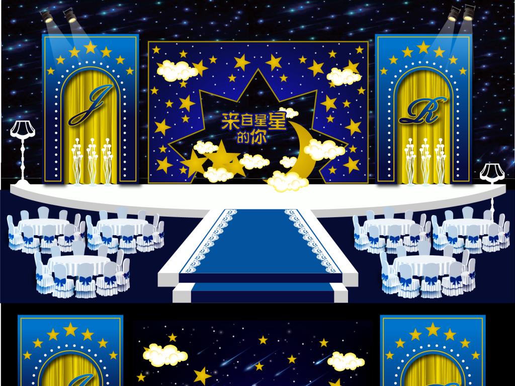 星空主题婚礼(图片编号:15224898)_婚礼场景设计_我