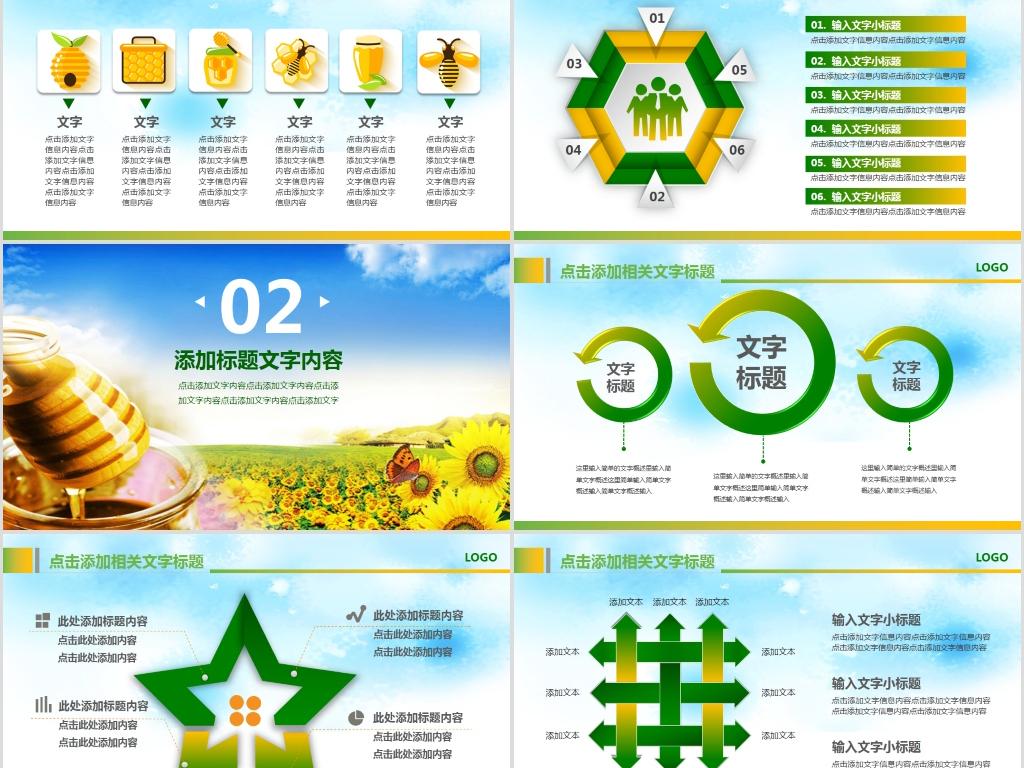 绿色食品蜂蜜蜜蜂养蜂厂蜂王浆PPT模板下载 38.55MB 其他大全 其他PPT