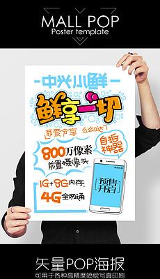 手写手机宣传海报 手写手机宣传海报设计图片素材下载 手写手机宣传