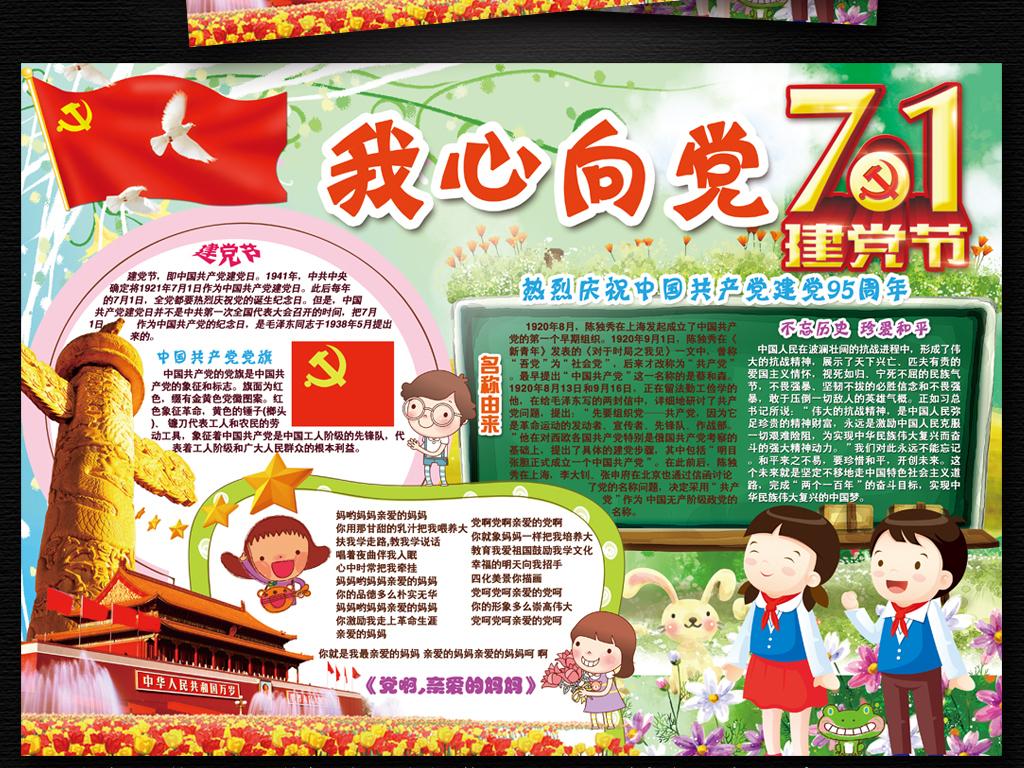 71建党节小报七一红领巾心向党手抄报模板