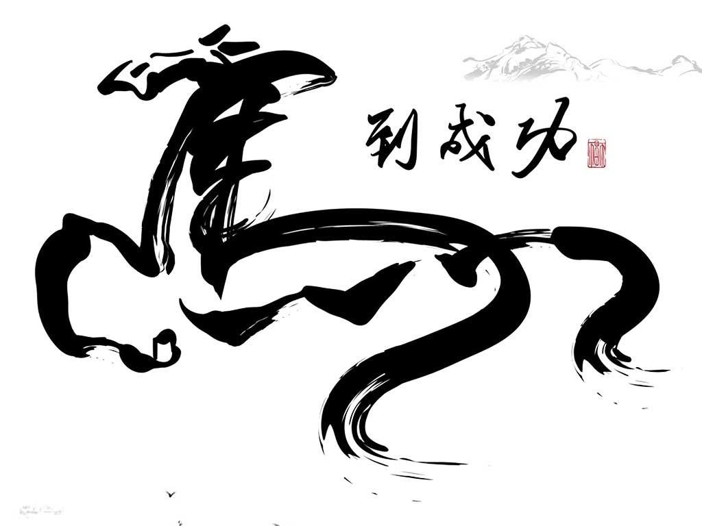 马到成功水墨中国风素材图片 psd模板下载 5.93MB 动漫人物大全 人物形象