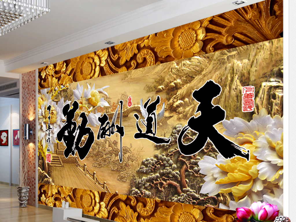 中式山水木雕牡丹天道酬勤电视背景墙装饰画