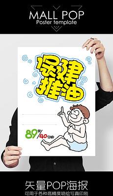 PSD手写pop海报 PSD格式手写pop海报素材图片 PSD手写pop海报设
