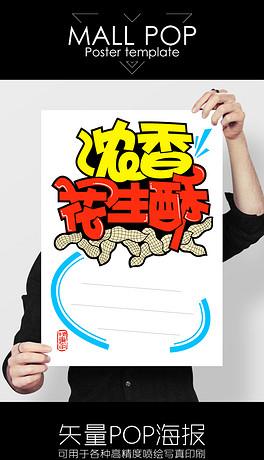CDR手写海报模板