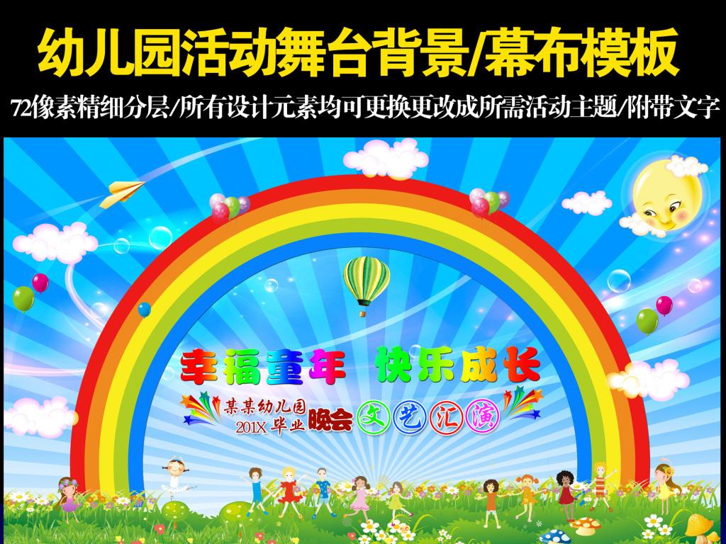 卡通太阳六一儿童节儿童节晚会幕布幼儿园走廊画纸飞机六一晚会六一