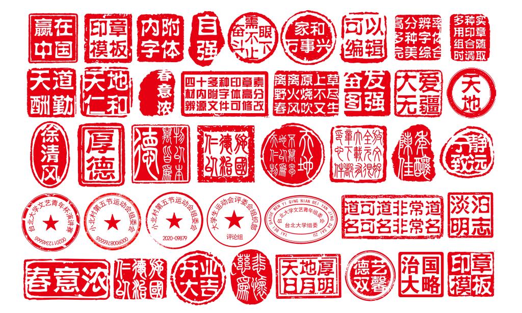 公司公章古代印章模板图片素材 psd下载 21.28MB 居家物品大全 生活工作