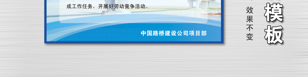 平面|广告设计 展板设计 其他展板设计 > 路桥公司工地项目部职责制度