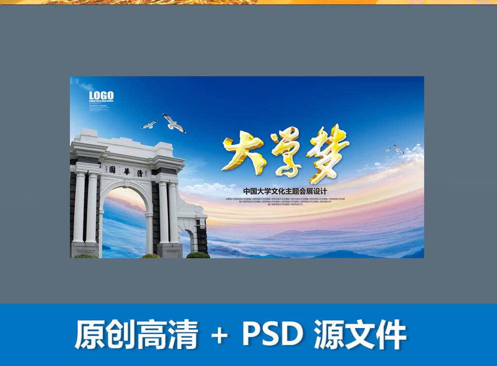 大学梦成长之路清华园中山大学北京大学展板
