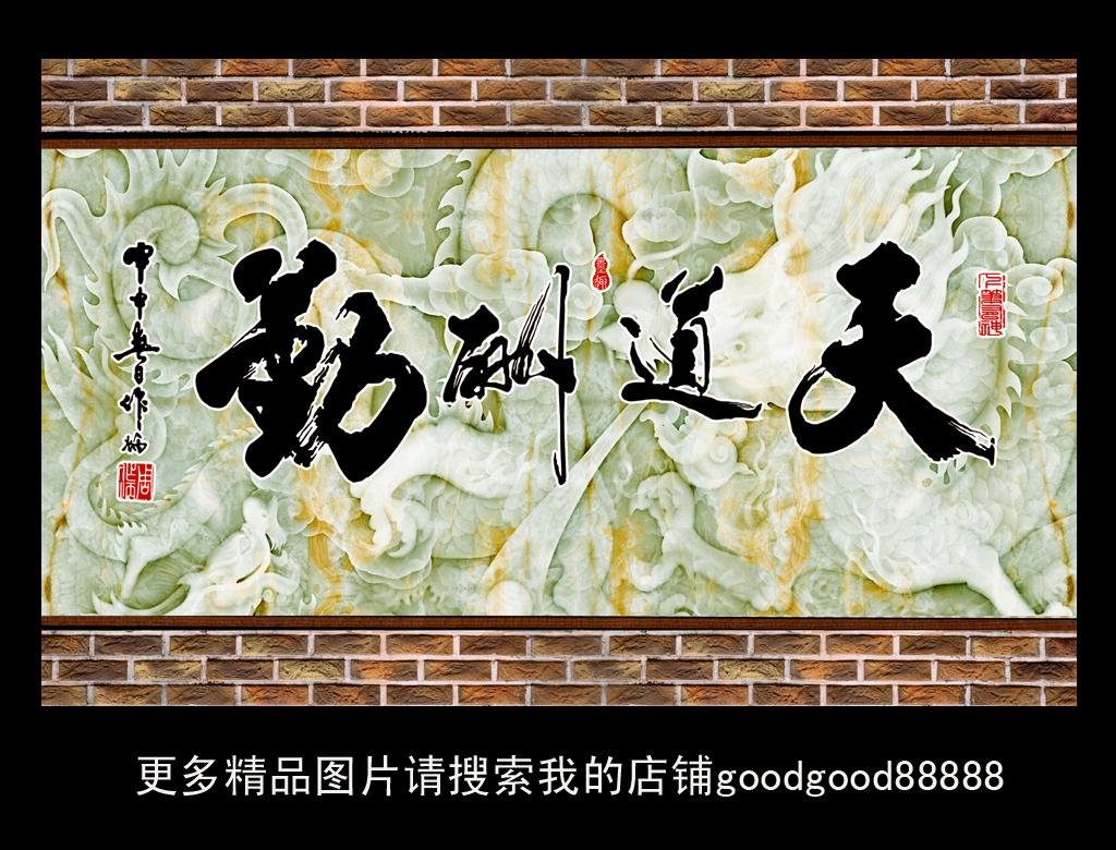 中式玉雕巨龙腾飞天道酬勤电视背景墙装饰画